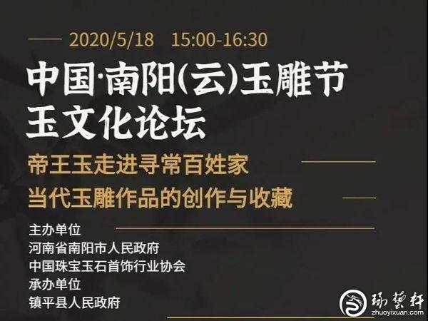 中国·南阳(云)玉雕节开幕